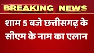 Official announcement of Chhattisgarh CM expected at 5pm - ABPNEWSTV