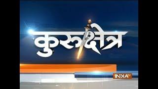 Kurukshetra: Will 2019 Lok Sabha elections be fought on religion? - INDIATV
