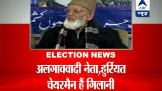 BJP denies sending emissary to Geelani to discuss Kashmir issue - ABPNEWSTV