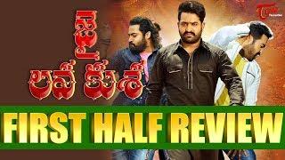 Jai Lava Kusa First Half Review | NTR | Nivetha Thomas | Kalyan Ram #JLKReview - TELUGUONE