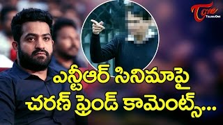 Ram Charan Friend Comments on Jr NTR Movie #FilmGossips - TELUGUONE