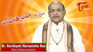Sahityamlo Hasyam || Episode 234 || By Dr. Garikipati Narasimha Rao || TeluguOne - TELUGUONE
