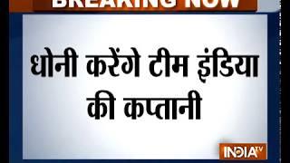 India vs Afghanistan, Asia Cup, Super 4: एम एस धोनी फिर बने टीम इंडिया के कप्तान - INDIATV