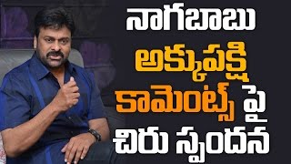 Chiranjeevi reacts on Naga Babu's comments on RGV and Yandamuri Veerendranath | #Khaidino150 - IGTELUGU