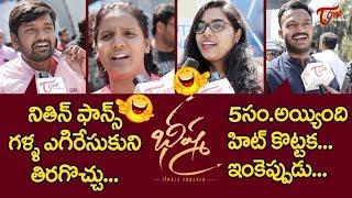Bheeshma Public Talk & Review | Nithiin, Rashmika Mandanna | Venky Kudumula | TeluguOne - TELUGUONE