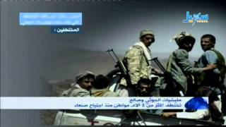 مليشيات الحوثي تختطف أكثر من 3 ألف مواطن يمني منذ اجتياح صنعاء