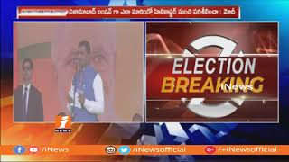 PM Narendra Modi Speech | BJP Bahiranga Sabha In Nizamabad | iNews - INEWS