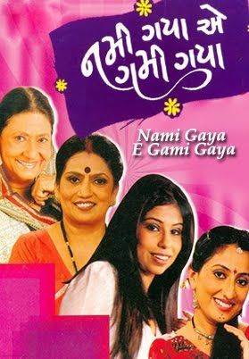 Nami Gaya E Gami Gaya (2009) - Gujarati Movie