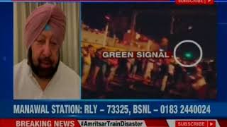Amritsar train accident: Punjab CM Capt Amarinder Singh rushes to Amritsar, cancels trip - NEWSXLIVE