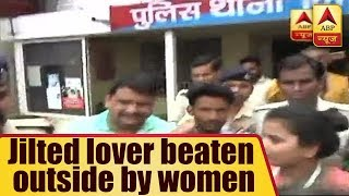 Bhopal: Jilted lover Rohit who held a girl captive in her home gets beaten by women outsid - ABPNEWSTV