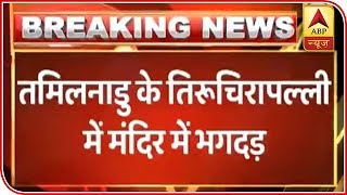 7 killed in stampede in Tamil Nadu's Tiruchirappalli - ABPNEWSTV