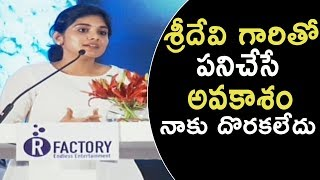 Niveda Thomas Speech @ Condolence Meeting Of Sridevi | TFPC - TFPC