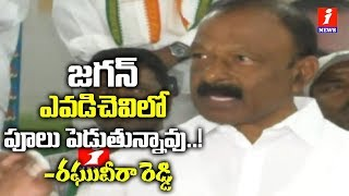 AP PCC Chief Raghuveera Reddy Fires On YS Jagan and BJP Leaders | Anantapur | iNews - INEWS