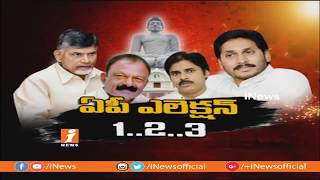 Is Babu Increase Pensions Over Fear of YCP Navaratnalu? | Debate On Elections Fever in AP | P1 - INEWS