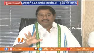 TDP Govt Fail To Fulfill Electoral Promises | YSRCP Dharmana Prasada Rao | iNews - INEWS