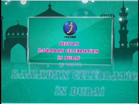 ENJOY THE  DAZZLING MOMENTS WITH JEEVAN RAMZAN CELEBRATIONS IN DUBAI..