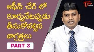 Repetitive Strain Injury   Dr. T Hari Kumar   TeluguOne - TELUGUONE