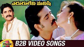 Eduruleni Manishi Back 2 Back Video Songs | Nagarjuna | Soundarya | SA Rajkumar | Mango Music - MANGOMUSIC
