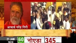 Desshit: Ultimatum to Modi government by Sant Samaaj for Ram Mandir - ZEENEWS