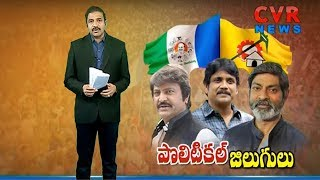 పొలిటికల్ జిలుగులు|Mohan Babu , Nagarjuna  To Contest From YCP?| Jagapathi Babu from TDP? | CVR News - CVRNEWSOFFICIAL