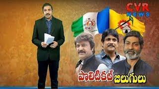 పొలిటికల్ జిలుగులు Mohan Babu , Nagarjuna  To Contest From YCP?  Jagapathi Babu from TDP?   CVR News - CVRNEWSOFFICIAL