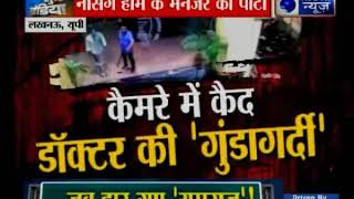 कैमरा में कैद डॉक्टर की 'गुंडागर्दी', नर्सिंग होम में मैनेजर को पीटा | Suno India - ITVNEWSINDIA