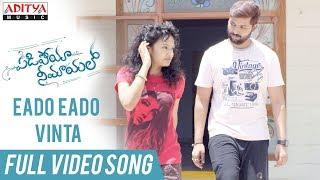 Eado Eado Vinta Full Video Song || Padipoyaa Neemayalo Songs || Arun Gupta, Saveri - ADITYAMUSIC