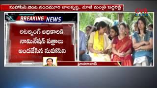 కూకట్పల్లి అభ్యర్థిగా సుహాసిని నామినేషన్ దాఖలు..| Nandamuri Suhasini files Nomination in Kukatpally - CVRNEWSOFFICIAL