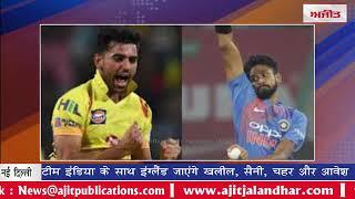 टीम इंडिया के साथ इंग्लैंड जाएंगे खलील, सैनी, चहर और आवेश
