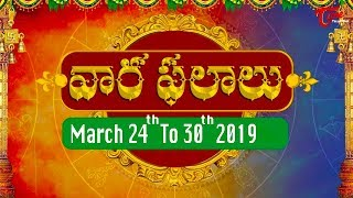 Vaara Phalalu | Mar 24th To Mar 30th 2019 | Weekly Horoscope 2019 | TeluguOne - TELUGUONE