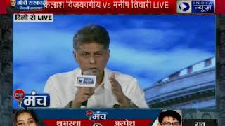 मनीष तिवारी इंडिया न्यूज़ मंच पर बोले, वर्तमान प्रधानमंत्री उदारवादी विचार के नहीं है - ITVNEWSINDIA