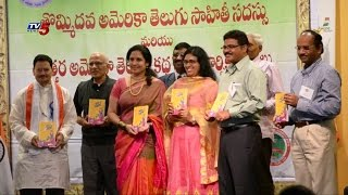 Telugu Sahiti 9th Conference In The Presence Of Vanguri Foundation Of America | Houston : TV5 News - TV5NEWSCHANNEL