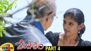 Vetapalem Latest Telugu Full Movie HD | Durga Prashanth | Shilpa | Lavanya | Part 4 | Mango Videos - MANGOVIDEOS