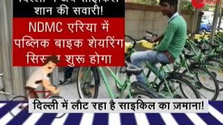 Deshhit: Smart bicycle culture starts in India's capital - ZEENEWS