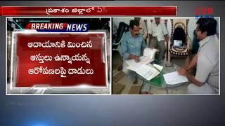 ACB Raids on Kanigiri Panchayati Raj Incharge DE Ravi Prakash House | Ongole | CVR NEWS - CVRNEWSOFFICIAL