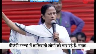 "Morning Breaking: TMC to start ""BJP Hatao Desh Bachao"" campaign from 15th august - ZEENEWS"