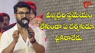 Ram Charan Comments about Legendary Directors - TELUGUONE