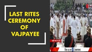 Last rites ceremony of Atal Bihari Vajpayee at Smriti Sthal - ZEENEWS
