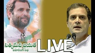 Rahul Gandhi Kurnool Public Meeting Live | Congress Satyamev Jayate Meeting LIVE | iNews - INEWS