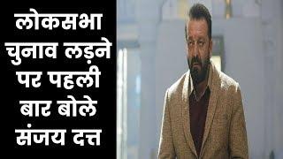 Sanjay Dutt denies to contest Lok Sabha Elections 2019 संजय दत्त नहीं लड़ेंगे लोकसभा चुनाव 2019 - ITVNEWSINDIA