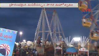 Masula Beach Festival begins in Machilipatnam | CVR News - CVRNEWSOFFICIAL