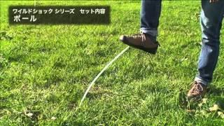 電気柵設置方法
