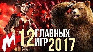 ГЛАВНЫЕ игры 2017 года (