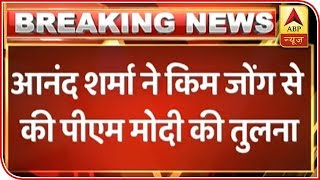 Anand Sharma compares PM Modi with North Korean leader Kim Jong-un - ABPNEWSTV