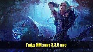 Гайд ММ хант 3.3.5 пве (Стрельба)