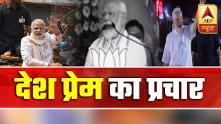 PM Modi claims NDA govt has reduced number of Naxal-hit district - ABPNEWSTV