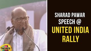 Congress Leader Sharad Pawar Speech at United India Rally | Mamata Banerjee | Kolkata - MANGONEWS
