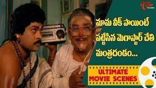 మామ వీక్ పాయింట్ పట్టేసిన మెగాస్టార్ చేతి మంత్రదండం.. | Telugu Ultimate Movie Scenes | TeluguOne - TELUGUONE