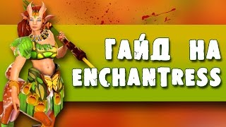 Гайд на Enchantress - Гайд на Энчу | Гайды Дота 2