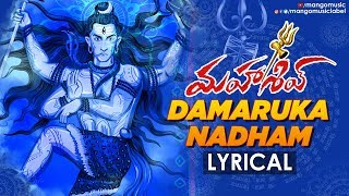 Shivaratri 2020 Song | Damaruka Nadham Song Lyrical | Mahashiv Movie | Kishore Kumar Y | Sri Tarak - MANGOMUSIC